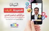الصورة: تواصل مباشرة مع الدكتور إبراهيم كلداري على شبكات البيان للتواصل الاجتماعي