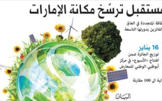 الصورة: الصورة: جائزة الشيخ زايد لطاقة المستقبل ترسّخ مكانة الإمارات