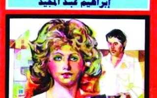 الصورة: «لا أحد ينام في الإسكندرية» وثيقة أدبية تروي حكاية مدينة