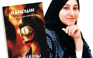 الصورة: نورة النومان: رواياتي تواكب روح الابتكار في الإمارات