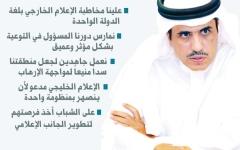 الصورة: الصورة: التحديات الأمنية عززت تكاتف الخليج