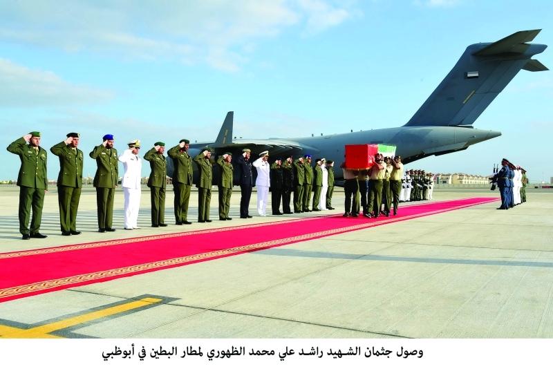 مراسم عسكرية باستقبال جثمان الشهيد