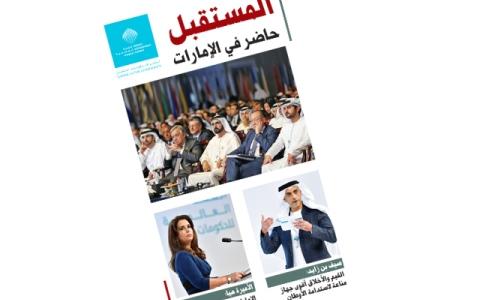 الصورة: الصورة: المستقبل.. حاضر في الإمارات