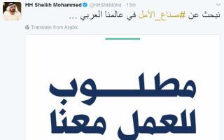 محمد بن راشد يبحث عن صناع الأمل في عالمنا العربي