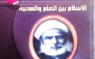 الصورة: الإسلام بين العلم والمدنية..رؤى تنويرية وحقائق
