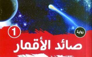 الصورة: «صائد الأقمار» يتصدى لأخطار محدقة بكوكب الأرض