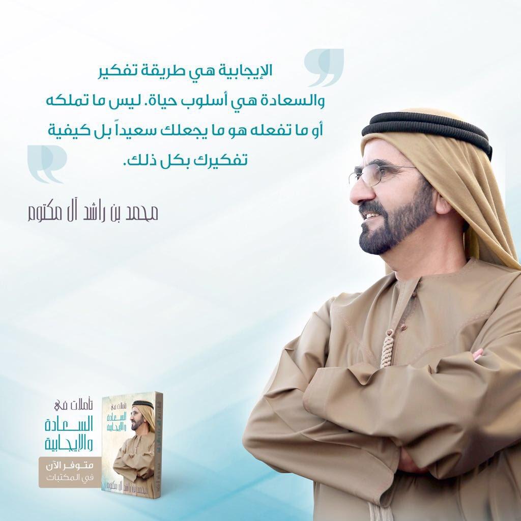 تحميل كتاب تأملات في السعادة والإيجابية pdf