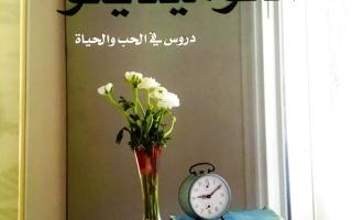 الصورة: الصورة: الرواية الإماراتية أفاقت من سباتها
