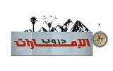 """الصورة: الإعلان الترويجي لسلسلة """"دروب الإمارات"""""""