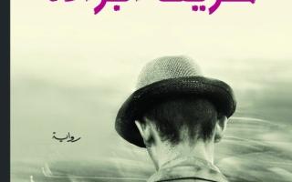 الصورة: عباس بيضون لـ «البيان»:كتابتي قـاسية لأنها بنت الواقع