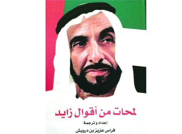 الشيخ زايد منارة الحق والحكمة الكتب كاتب و كتاب البيان
