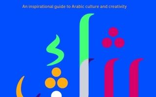 الصورة: الصورة: «العربية للمصممين».. جماليات الخط العربي في التقنيات المعاصرة