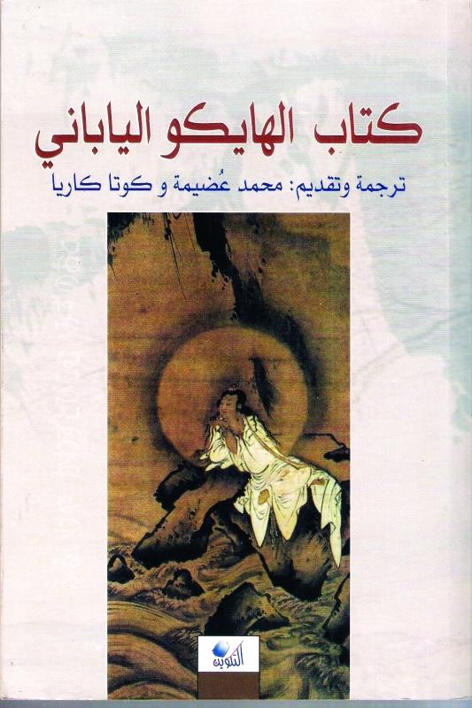 الهايكو»..ألف قصيدة يابانية - الكتب - من المكتبة العربية - البيان