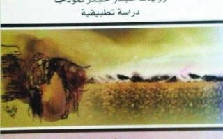 الصورة: الصورة: «الأصالة والتغريب في الرواية العربية» بين الواقع والتأثيرات