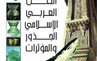 الصورة: الفن العربي الإسلامي سيرة تقانة وألق متجدد
