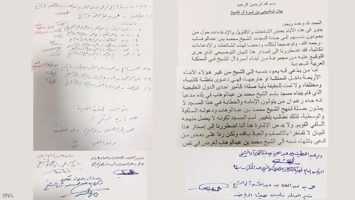 أسرة آل الشيخ السعودية ترد على ادعاءات أمير قطر عالم واحد العرب البيان
