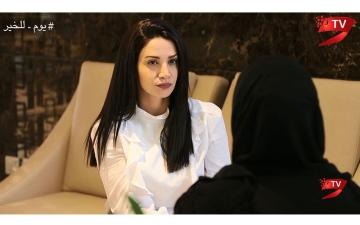الصورة: (ح4) ديانا حداد تداوي جراح المعنفات بالحب
