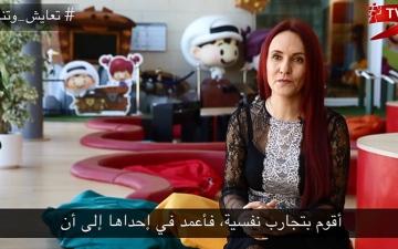 الصورة: (ح7) جولييت آرندت: دبي عنوان التسامح والسعادة