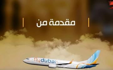 """الصورة: الصورة: شاركوا في """"يوم للخير"""" واربحوا 10 تذاكر طيران من فلاي دبي"""