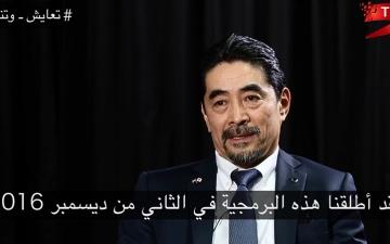 الصورة: (ح12) هيروشي كوياناغي: الإمارات متفردة في ترسيخ السلم الاجتماعي