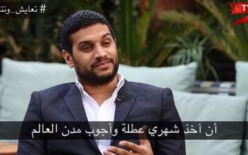 الصورة: (ح14) رزوان كاسيم: التسامح في الإمارات توازن حضاري