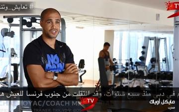 الصورة: (ح15) مايكل أوياك: الإمارات وجهة رائدة للرياضات الدولية