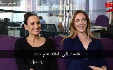 الصورة: (ح 18) إلسا وكايتي: الإمارات منحتنا دفء العائلة