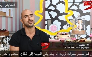 الصورة: (ح 21) آلان هونين: المبادرات الإماراتية ابتكار وتحدٍّ