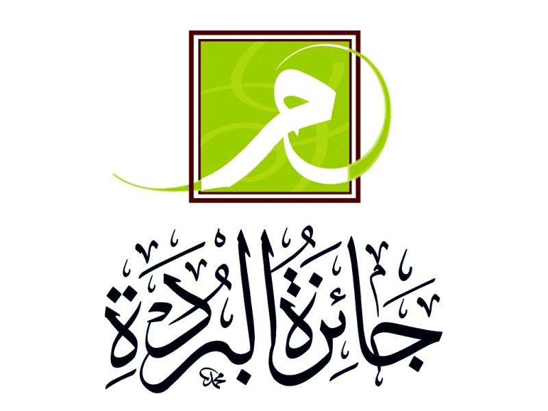 الصورة : شعار جائزة البردة