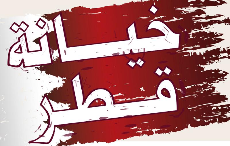 الإمارات: إذا أرادت قطر الانفصال.. فالطلاق آتٍ - البيان