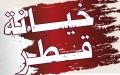 الصورة: الرد على قطر قيد الدراسة