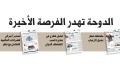الصورة: الإمارات: قطر أصبحت حاضنة للإرهاب والإرهابيين