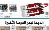 """الصورة: نشرة أخبار ملف """"خيانة قطر"""" - مع البيان 5 يوليو"""