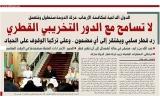 """الصورة: نشرة أخبار ملف """"خيانة قطر"""" – مع البيان 6 يوليو"""