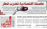 """الصورة: نشرة أخبار ملف """"خيانة قطر"""" - مع البيان 9 يوليو"""
