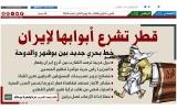 """الصورة: نشرة أخبار ملف """"خيانة قطر"""" – مع البيان 10 يوليو"""