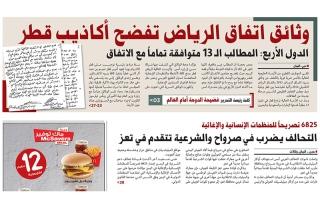 """الصورة: نشرة أخبار ملف """"خيانة قطر"""" – مع البيان 11 يوليو"""