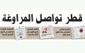 الصورة: الدول الأربع: لن نثق بقطر والمقاطعة مستمرة