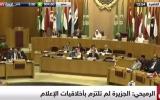 الصورة: انطلاق اجتماع وزراء الإعلام العرب في الجامعة العربية