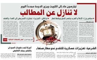 """الصورة: نشرة أخبار ملف """"خيانة قطر"""" – مع البيان 13 يوليو"""