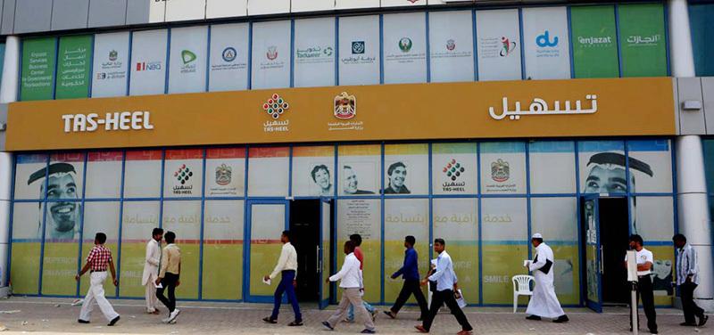 معاملات العمالة المساعدة في دبي والمناطق الشمالية عبر «تسهيل» - البيان