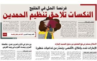 """الصورة: نشرة أخبار ملف """"خيانة قطر"""" – مع البيان 16 يوليو"""