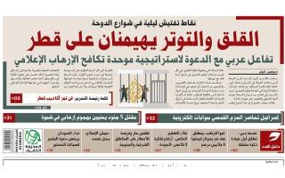 """الصورة: نشرة أخبار ملف """"خيانة قطر"""" – مع البيان 17 يوليو"""