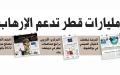الصورة: الحملة ضد قطر بدأت تؤتي ثمارها