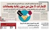 """الصورة: نشرة أخبار ملف """"خيانة قطر"""" – مع البيان 18 يوليو"""