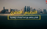 الصورة: التجنيس القطري.. قناع يخفي وراءه أجندات إرهابية