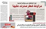 """الصورة: نشرة أخبار ملف """"خيانة قطر"""" – مع البيان 19 يوليو"""