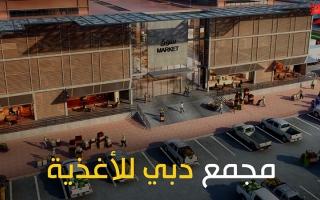 """الصورة: """"مجمّع دبي للأغذية"""" يقود عجلة قطاع الأغذية في العالم"""