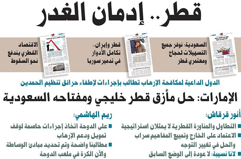 الإمارات: حل مأزق قطر خليجي ومفتاحه السعودية - البيان