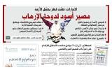 """الصورة: نشرة أخبار ملف """"خيانة قطر"""" – مع البيان 23 يوليو"""